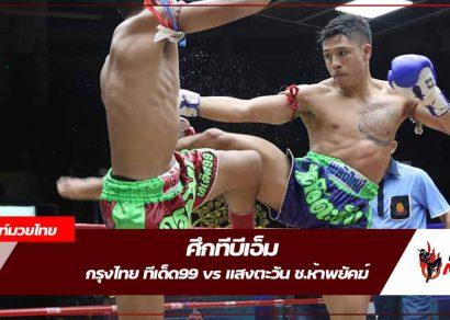 กรุงไทย ทีเด็ด99 vs แสงตะวัน ช.ห้าพยัคฆ์   ศึกส.ธนพล