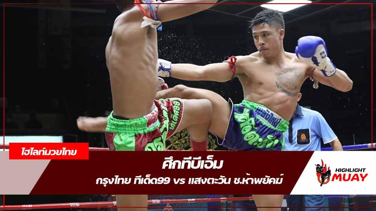 กรุงไทย ทีเด็ด99 vs แสงตะวัน ช.ห้าพยัคฆ์ | ศึกส.ธนพล
