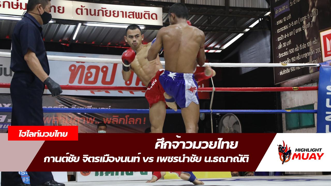 กานต์ชัย จิตรเมืองนนท์  VS  เพชรนำชัย น.ธณาณัติ ศึกจ้าวมวยไทย
