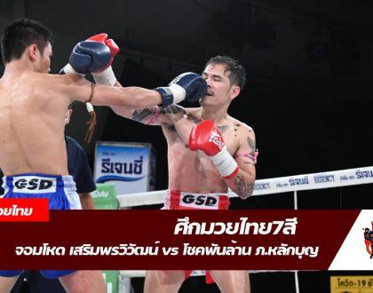 จอมโหด เสริมพรวิวัฒน์  VS  โชคพันล้าน ภ.หลักบุญ|ศึกมวยไทย7สี