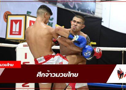 จ้าวมวยไทย