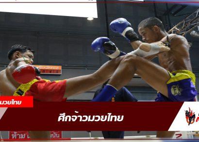 จ้าวมวยไทย2