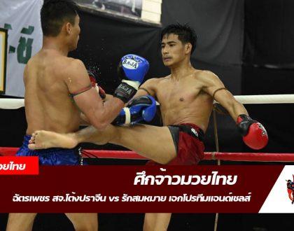 ฉัตรเพชร สจ.โต้งปราจีน  VS  รักสมหมาย เอกโปรทีมแอนด์เชลส์|ศึกจ้าวมวยไทย