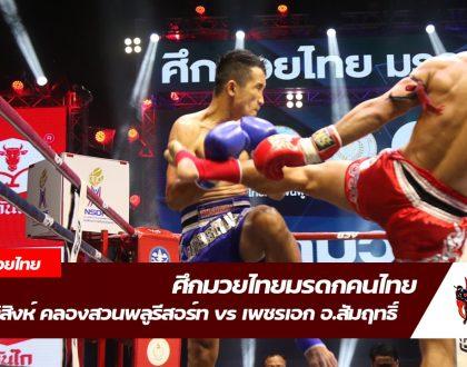 ชาติสิงห์ คลองสวนพลูรีสอร์ท  VS  เพชรเอก อ.สัมฤทธิ์|ศึกมวยไทยมรดกคนไทย