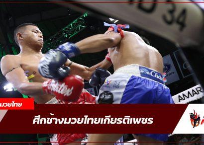 ช้างมวยไทยเกียรติเพชร