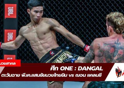 ตะวันฉาย พี.เค.แสนชัยมวยไทยยิม VS ฌอน แคลนซี