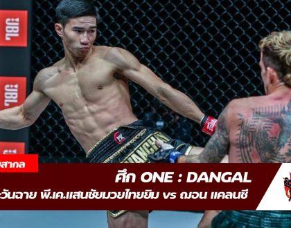 ตะวันฉาย พี.เค.แสนชัยมวยไทยยิม  VS  ฌอน แคลนซี ศึก ONE : DANGAL