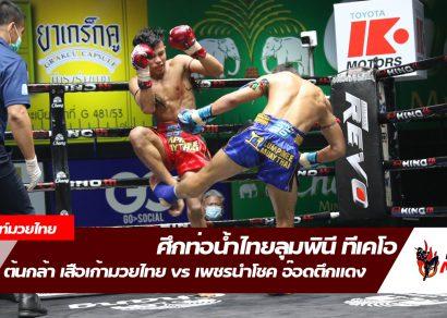 ต้นกล้า เสือเก้ามวยไทย VS เพชรนำโชค อ๊อดตึกแดง