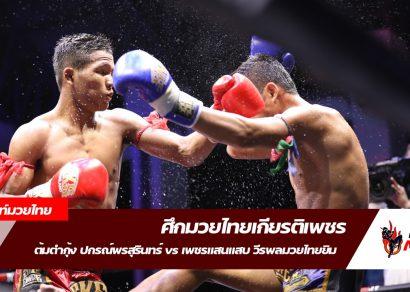 ต้มตำกุ้ง ปกรณ์พรสุรินทร์ VS เพชรแสนแสบ วีรพลมวยไทยยิม