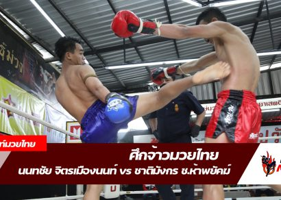 นนทชัย จิตรเมืองนนท์ VS ชาติมังกร ช.ห้าพยัคฆ์