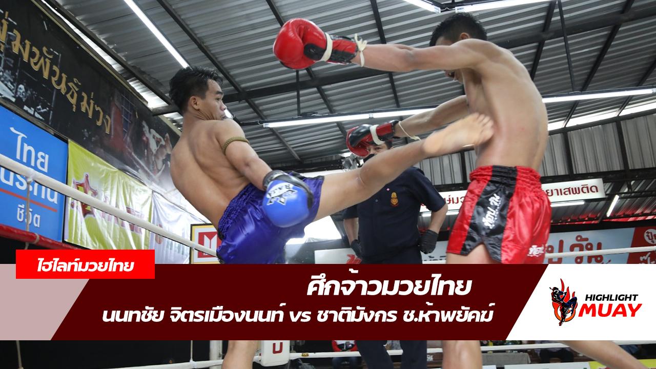 นนทชัย จิตรเมืองนนท์  VS  ชาติมังกร ช.ห้าพยัคฆ์|ศึกจ้าวมวยไทย