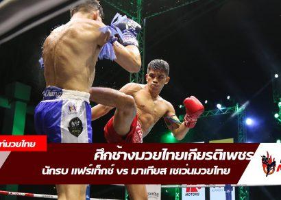 นักรบ แฟร์เท็กซ์ VS มาเทียส เซเว่นมวยไทย