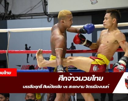 บรรลือฤทธิ์ ศิษย์วัชรชัย  VS  สะแกงาม จิตรเมืองนนท์|ศึกจ้าวมวยไทย