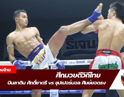 บินลาดิน ศักดิ์ชาตรี  VS  ซุปเปอร์บอล ศิษย์ยอดธง|ศึกมวยดีวิถีไทย