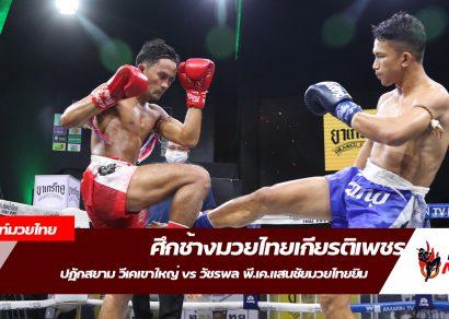 ปฎักสยาม วีเคเขาใหญ่ VS วัชรพล พี.เค.แสนชัยมวยไทยยิม