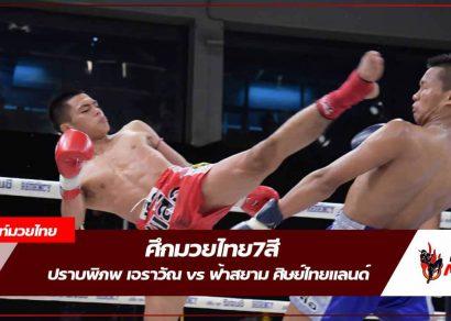 ปราบพิภพ เอราวัณ vs ฟ้าสยาม ศิษย์ไทยแลนด์