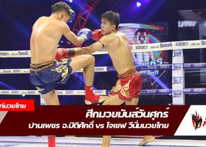 ปานเพชร อ.ปิติศักดิ์ VS โจเซฟ วีนั่มมวยไทย