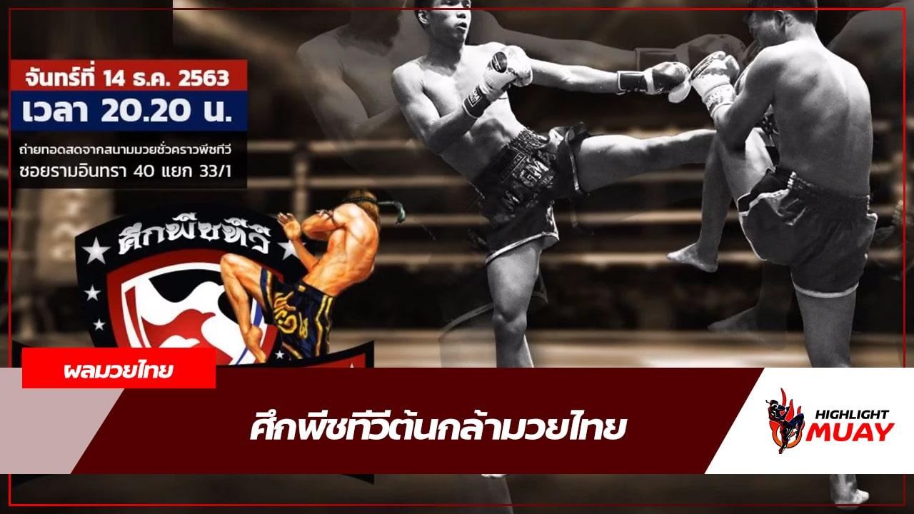 ผลมวย ศึกพีชทีวีต้นกล้ามวยไทย | 14 ธันวาคม 2563