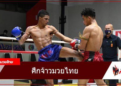 ผลมวยศึกจ้าวมวยไทย2