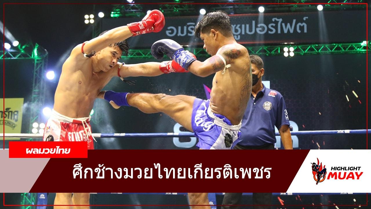 ผลมวยศึกช้างมวยไทยเกียรติเพชร1