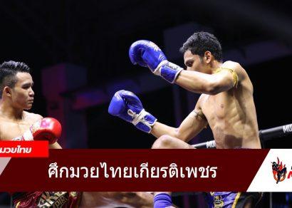 ผลมวยศึกมวยไทยเกียรติเพชร1
