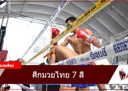 ผลมวยศึกมวยไทย7สี1