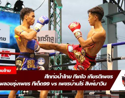 พลอยรุ่งเพชร ทีเด็ด99  VS  เพชรบ้านไร่ สิงห์มาวิน|ศึกท่อน้ำไทย ทีเคโอ เกียรติเพชร