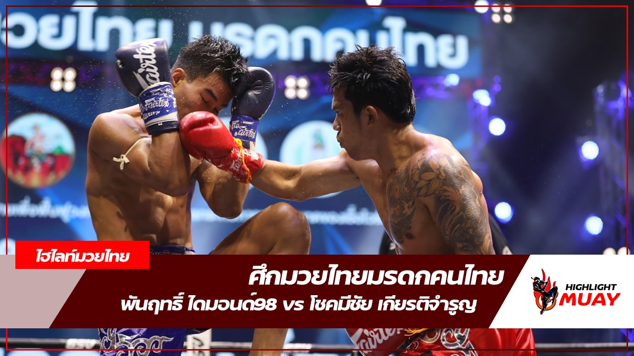 พันฤทธิ์ ไดมอนด์98  VS  โชคมีชัย เกียรติจำรูญ|ศึกมวยไทยมรดกคนไทย