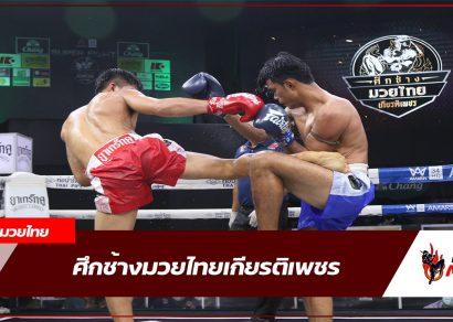 มวยไทยเกียรติเพชร