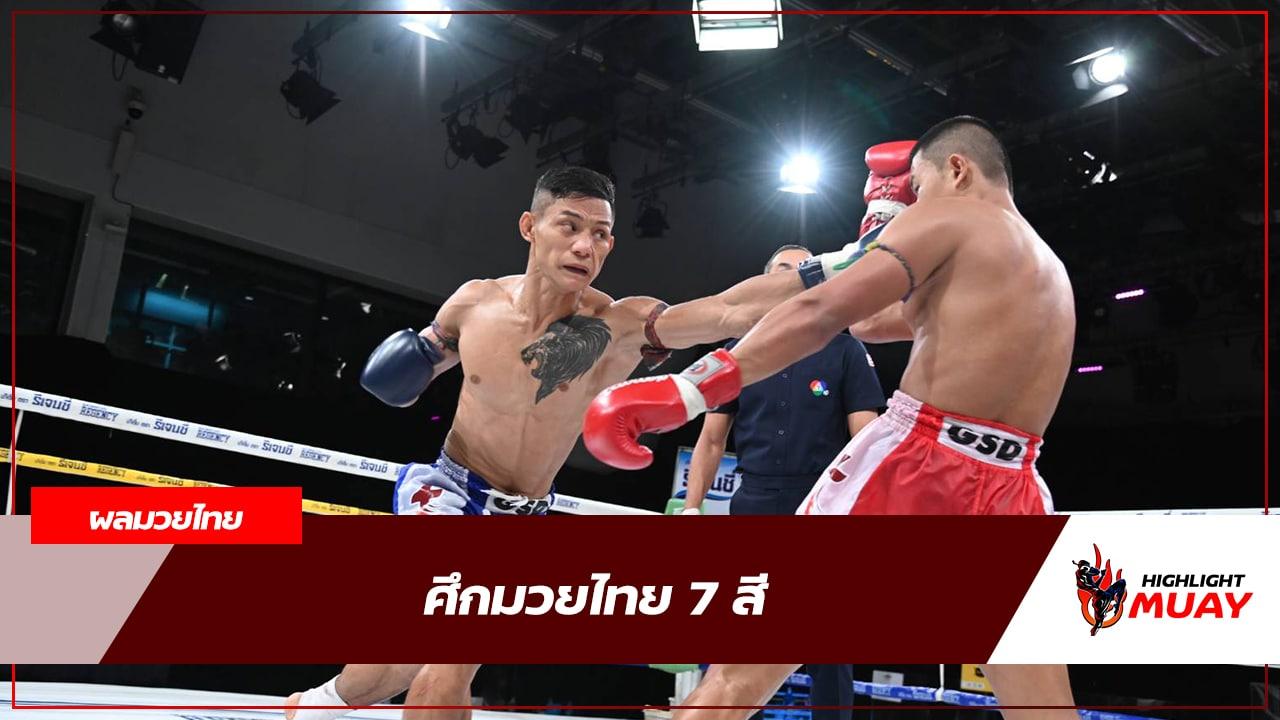 ผลมวย ศึกมวยไทย 7 สี |18 เมษายน 2564