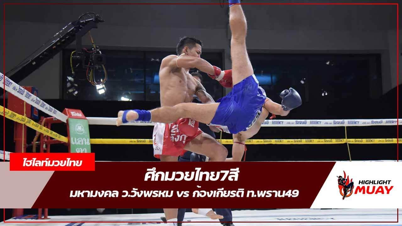 มหามงคล ว.วังพรหม vs ก้องเกียรติ ท.พราน49 |ศึกมวยไทย7สี
