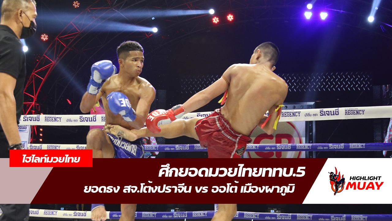ยอดธง สจ.โต้งปราจีน  VS  ออโต้ เมืองผาภูมิ ศึกยอดมวยไทยททบ.5