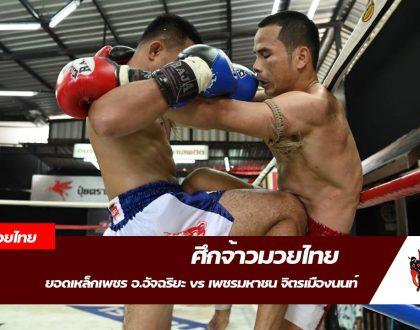 ยอดเหล็กเพชร อ.อัจฉริยะ  VS  เพชรมหาชน จิตรเมืองนนท์|ศึกจ้าวมวยไทย