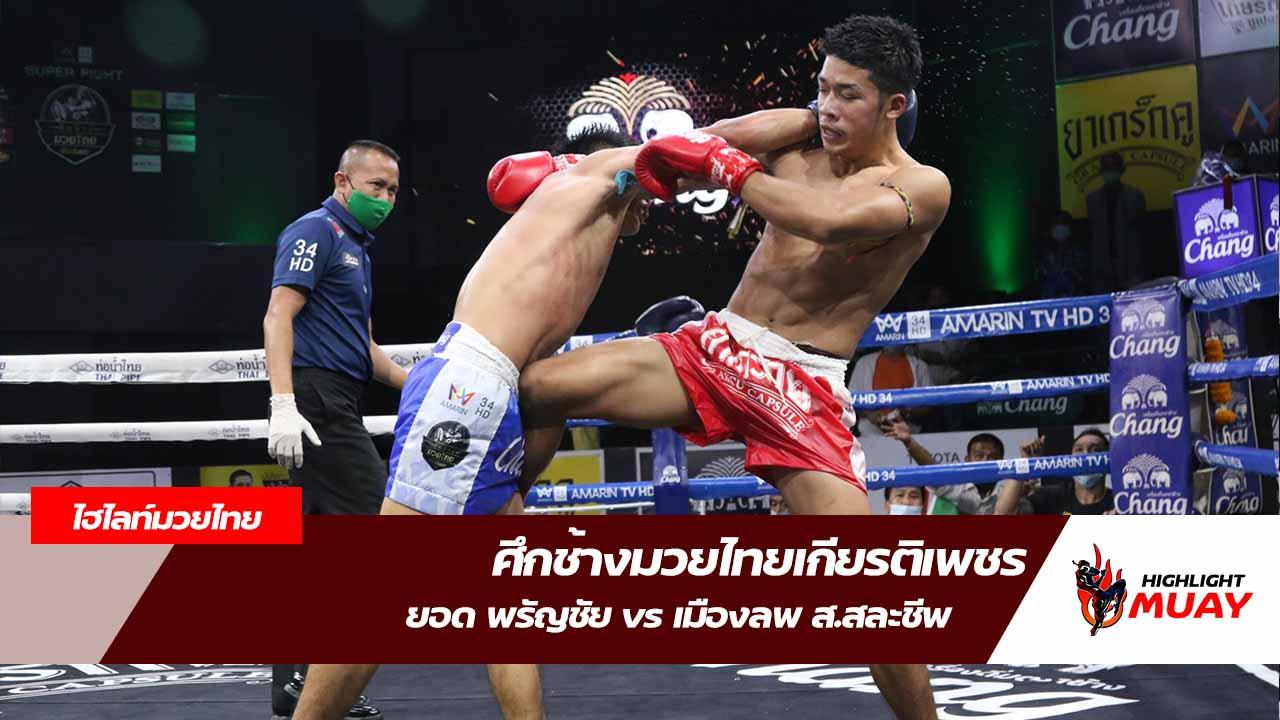 ยอด พรัญชัย vs เมืองลพ ส.สละชีพ  ศึกช้างมวยไทยเกียรติเพชร