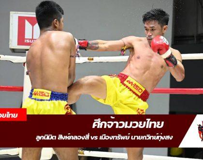 ลูกนิมิต สิงห์คลองสี่  VS  เมืองทรัพย์ นายกวิทย์ทุ่งสง|ศึกจ้าวมวยไทย