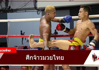 ศึกจ้าวมวยไทย