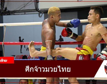 ผลมวย ศึกจ้าวมวยไทย|16 ตุลาคม 2564
