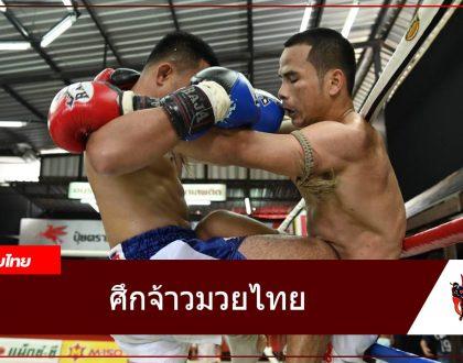 ผลมวย ศึกจ้าวมวยไทย|18 กันยายน 2564