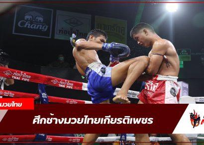 ศึกช้างมวยไทยเกียรติเพชร