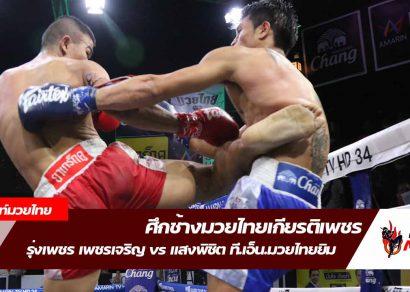 รุ่งเพชร เพชรเจริญ vs แสงพิชิต ที.เอ็น.มวยไทยยิม