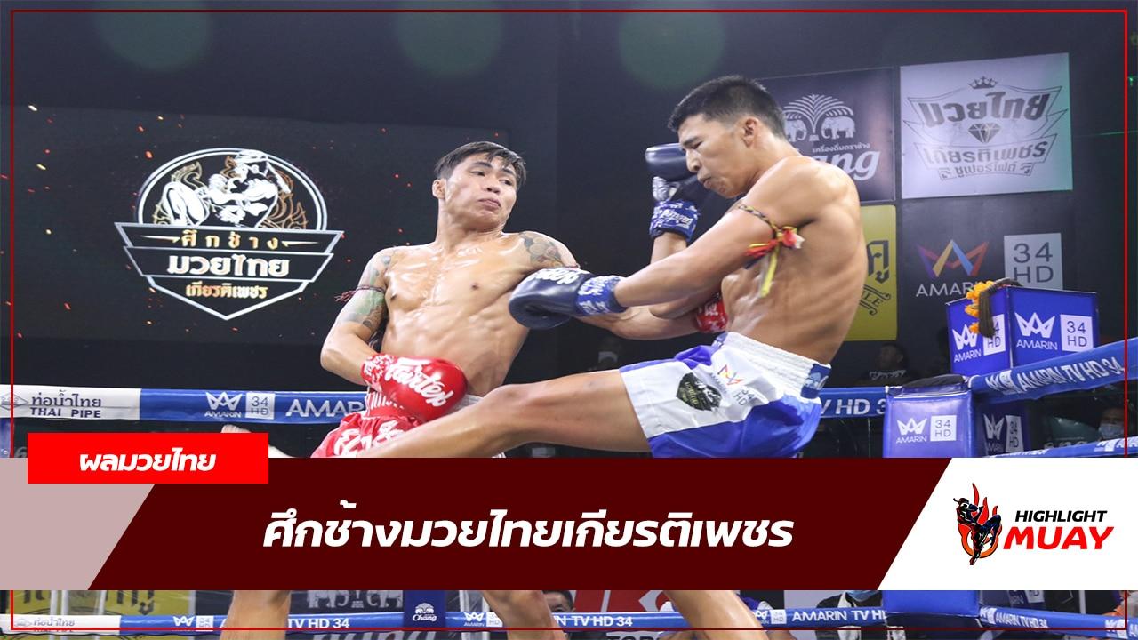 ผลมวย ศึกช้างมวยไทยเกียรติเพชร|4 เมษายน 2564