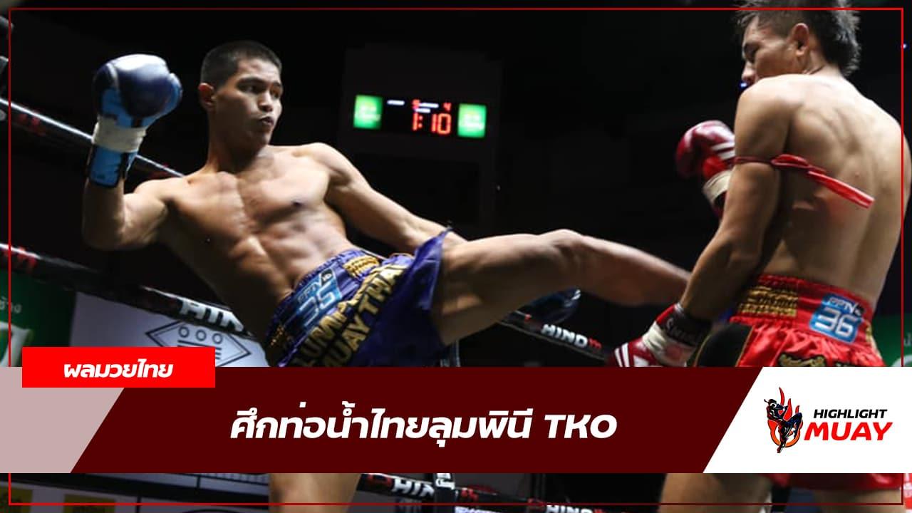 ผลมวย ศึกท่อน้ำไทยลุมพินี TKO |10 เมษายน 2564