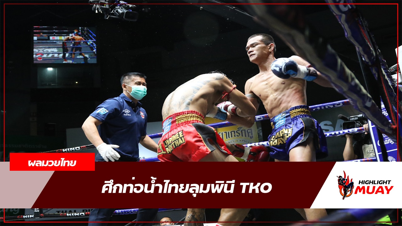 ผลมวย ศึกท่อน้ำไทยลุมพินี TKO |3 เมษายน 2564