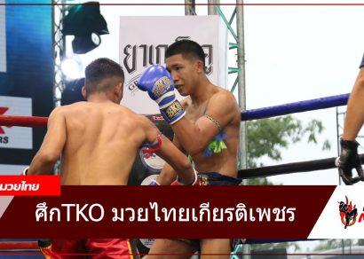 ศึกมวยไทยเกียรติเพชร