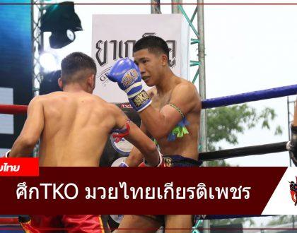 ผลมวย ศึกมวยไทยเกียรติเพชร|16 ตุลาคม 2564