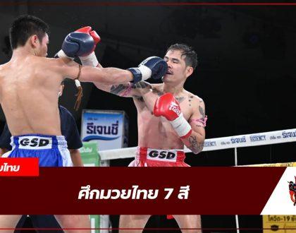 ผลมวย ศึกมวยไทย 7 สี |25 เมษายน 2564
