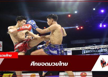 ศึกยอดมวยไทย