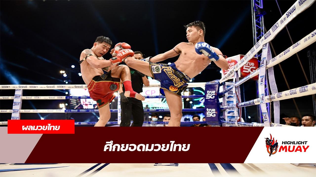 ผลมวย ศึกยอดมวยไทย|8 เมษายน 2564