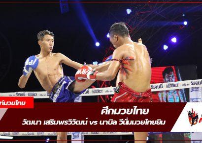 วัฒนา เสริมพรวิวัฒน์ VS นาบิล วีนั่มมวยไทยยิม