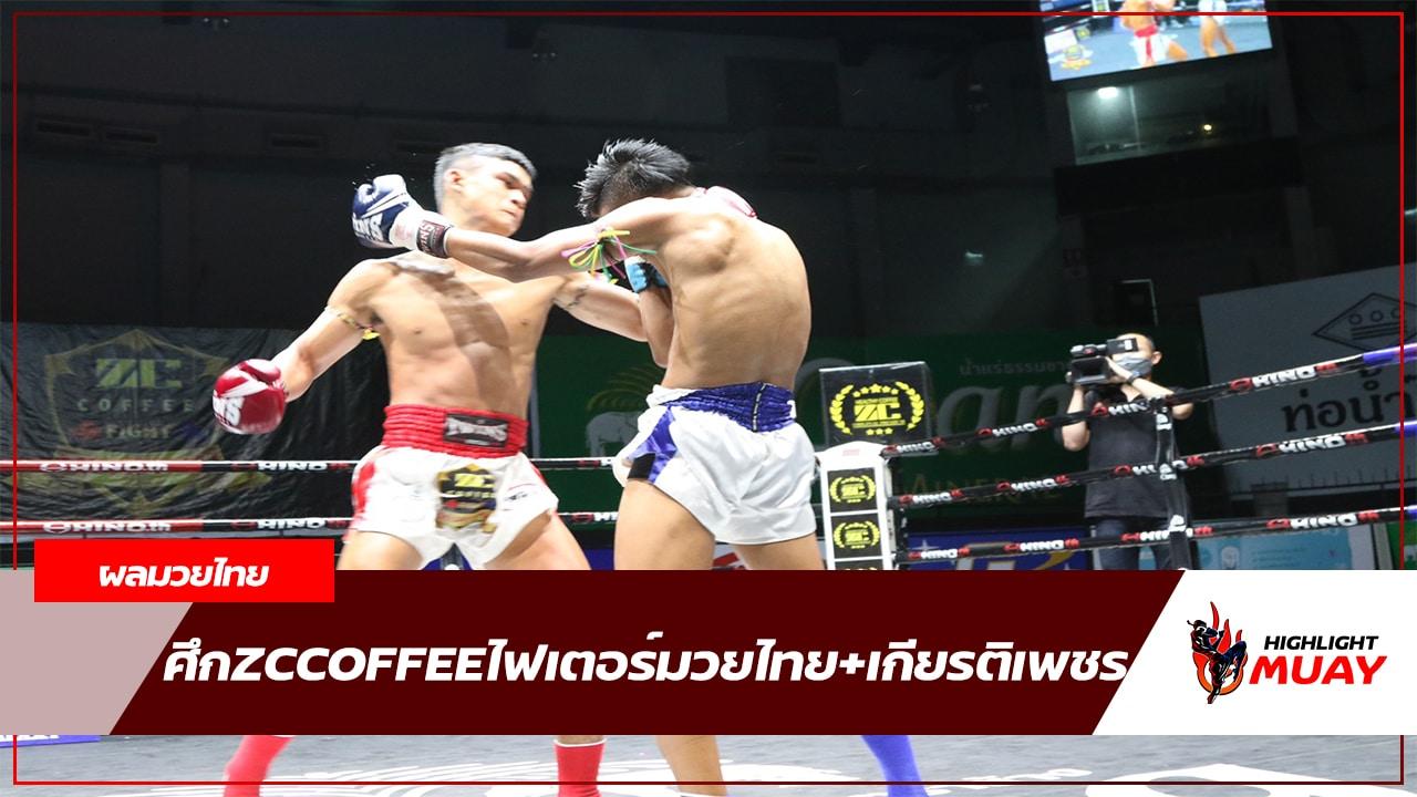 ผลมวย ศึกZCCOFFEEไฟเตอร์มวยไทย+เกียรติเพชร |6 เมษายน 2564